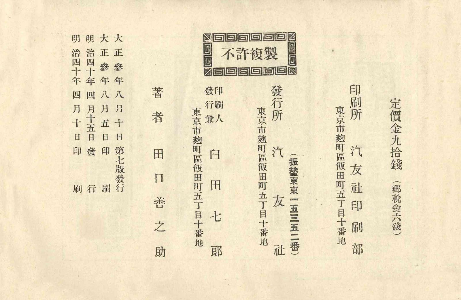 1914_260